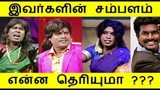 Siricha Pochu Kpy Champions Salary | Vijay Tv | Ennama Ramar | Athadi Enna Udambi