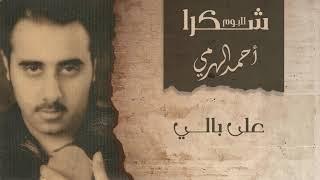 أحمد الهرمي - على بالي | ألبوم شكرا تحميل MP3