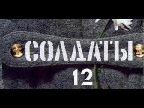 Солдаты. 12 сезон 31 серия