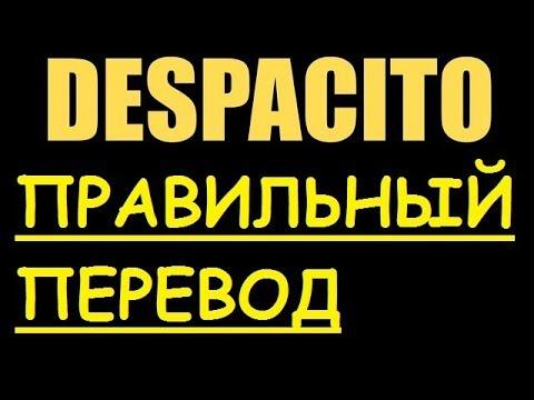 Перевод песни Despacito lyrics - Luis Fonsi ЗАКАДРОВЫЙ ПЕРЕВОД ПАСИТО ПАСИТА ДЕСПАСИТО PASITO