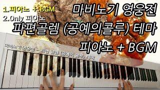 스페셜던전 파편골렘(공예의콜루)bgm 피아노
