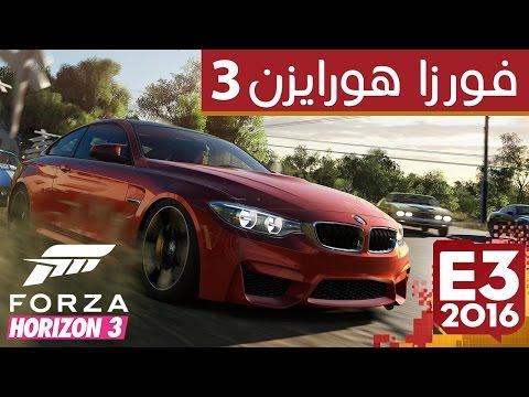 فورزا هورايزن 3 عالم مفتوح ضخم و 350 سيارة