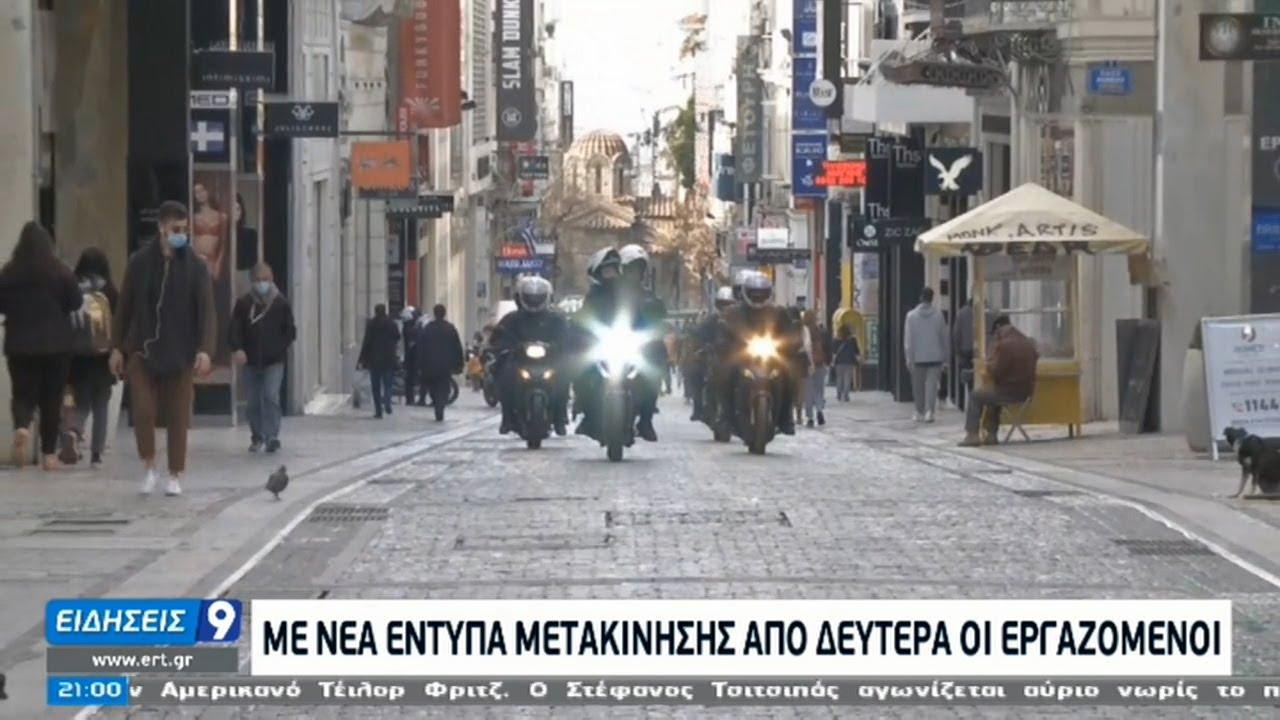 Κορονοϊός: Αυξάνεται η πίεση στις ΜΕΘ – Κερδίζει έδαφος η διπλή μάσκα   12/02/2021   ΕΡΤ