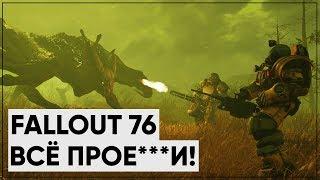 Fallout 76: Последний гвоздь в крышку нюка-колы | Обзор, Мнение
