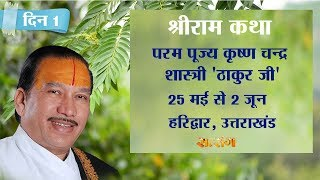 Shri Ram Katha By Krishna Chandra Shastri Ji - 25 May | Haridwar | Day 1