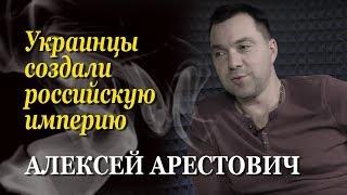 Алексей Арестович: Мазепа учил Петра вилкой пользоваться