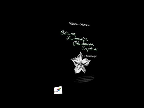 Video of Θάνατος, Καλοκαίρι…, Ε.Κανάρη