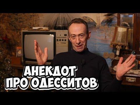 Одесский юмор! Жизненный анекдот с одесского \