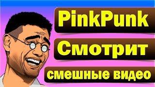 PinkPunk СМОТРИТ ПРИКОЛЫ 2018  ЛУЧШИЕ 🔥 ПРИКОЛЫ ДО СЛЕЗ УГАР 🔥
