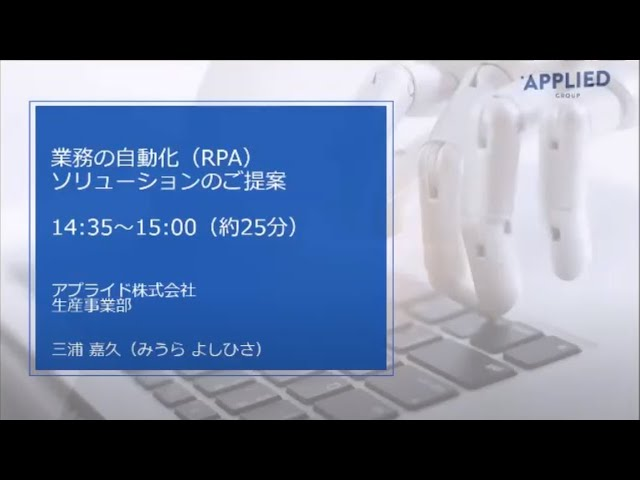 業務の自動化(RPA)ソリューションのご提案