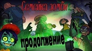 Мультик игра для детей Семейка зомби. игровой мультик про зомби. Продолжение