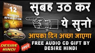 12 POWERFUL MORNING AFFIRMATION CAN TRANSFORM YOUR LIFE IN HINDI  FREE AUDIO CD GIFT BY DESIRE HINDI