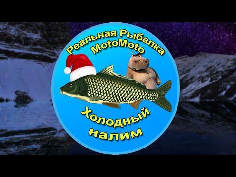 Как поймать Холодного налима на Ледяном озере [АРХИВ] | Реальная Рыбалка