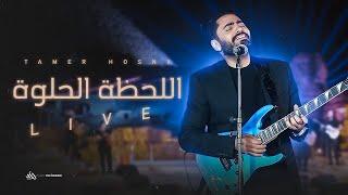 تحميل اغاني تامر حسني - اللحظة الحلوة لايف من حفل الأهرامات - Tamer Hosny El Lahza El Helwa Live MP3