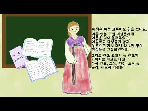 (간호역사자료 UCC) 조선을 사랑한 간호선교사, 쉐핑(서서평)