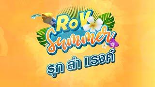 พบกับอัปเดตใหม่! RoV Summer รุกล่าแรงค์ !!!