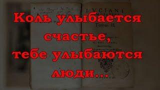 Лукиан - Цитаты