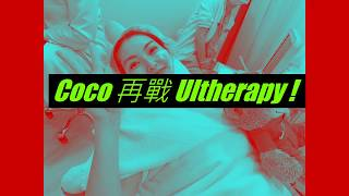 【CoCo 再戰 Ultherapy】