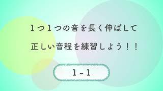 彩城先生の歌唱レッスン〜 ロングトーン応用課題 1-1〜のサムネイル