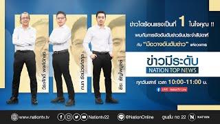 จัดอันดับ 10 ข่าวเด่นดังรอบสัปดาห์ 16 - 22 ก.พ. 63 | ข่าวมีระดับ NATION TOP NEWS | NationTV22