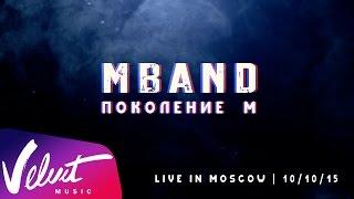 "MBAND, MBAND – ""Поколение М"" live-шоу. Полная видеоверсия"