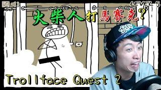 火柴人也要打馬賽克!!?:Trollface Quest 2