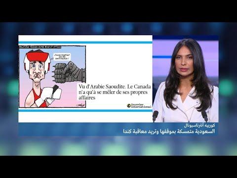 العرب اليوم - شاهد: السعودية تتمسك بموقفها وتريد معاقبة كندا