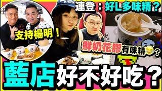 藍店好難吃?連登:鮮奶花膠「好L多味精」😂 TVB藝人楊明燉湯店,黃藍經濟圈💙?丨ft.帽哥Basa