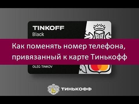Как поменять номер телефона, привязанный к карте Тинькофф банка