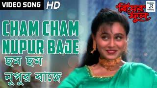 Cham Cham Nupur Baje | Kavita Krishnamurty Vijayta Pandit | Rani Mukherjee | Biyer Phool