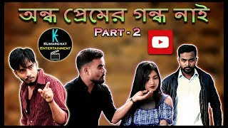 Ondho Premer Gondho Nai Part 2   Bangla Funny Video 2019   Kumarghat Entertainment
