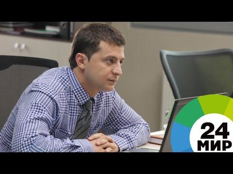 Зеленский заступился за русский язык на Украине - МИР 24 онлайн видео