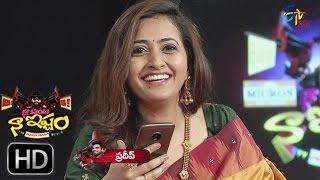 Naa Show Naa Ishtam | Anchor Lasya  Prank Call To Anchor Pradeep |  3rd May 2017 | ETV Plus