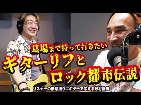 墓場まで持って行きたいギターリフ!アンルイスと野村義男の意外な関係!  InterFM897【DFS GUESTS】