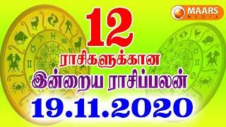 19.11.2020 இன்றைய ராசி பலன் | Indraya Rasi Palan | Today rasipalan | daily rasipalan | தினப்பலன்