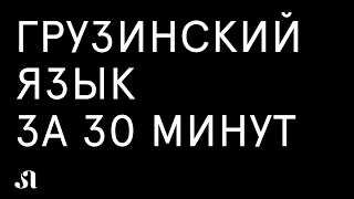 Грузинский язык за 30 минут