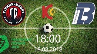 """18.08.18. """"Гірник-Спорт"""" - """"Балкани"""". 18:00. LIVE"""