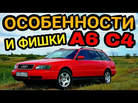 Особенности Audi 100 A6 C4 Quattro Обзор / Минусы ABS EDS Рейка Подвеска Двигателя и т.д