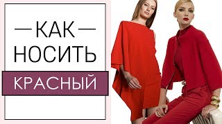 Как носить Красный цвет?  [Академия Моды и Стиля Анны Арсеньевой]