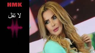 تحميل اغاني باسمة - لا تفل (كلمات مروان خوري) | Bassima - La Tfil MP3