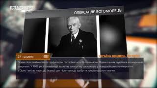 Україна щодня. Історія – 24 травня