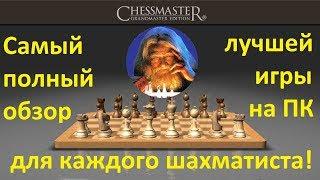 ChessMaster - ЛУЧШАЯ В МИРЕ шахматная программа!