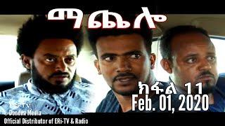 ማጨሎ (ክፋል 11) - MaChelo (Part 11), February 01, 2020 - ERi-TV Drama Series