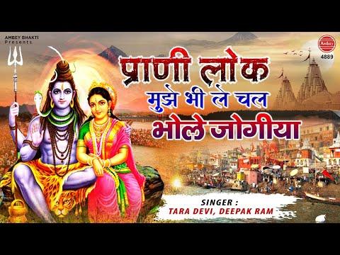 praani lok mujhe bhi le chal bhole jogiyan