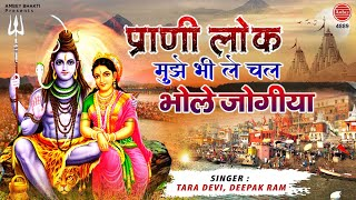 प्राणी लोक मुझे भी ले चल भोले जोगिया | Bhole Baba New Bhajan | Top Sawan Bhajan 2020 | Ambey Bhakti - Download this Video in MP3, M4A, WEBM, MP4, 3GP