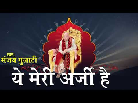 Download Ye Meri Arzi Hai Guruji Latest Bhajan Om Namah