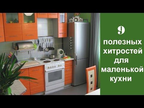 🏠 9 полезных хитростей для маленькой кухни