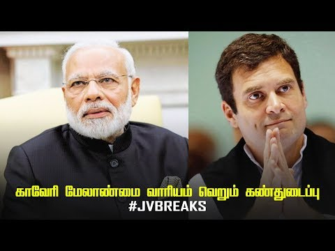 Congress and BJP are cheating Tamilnadu !   JV Breaks    Cauvery water dispute