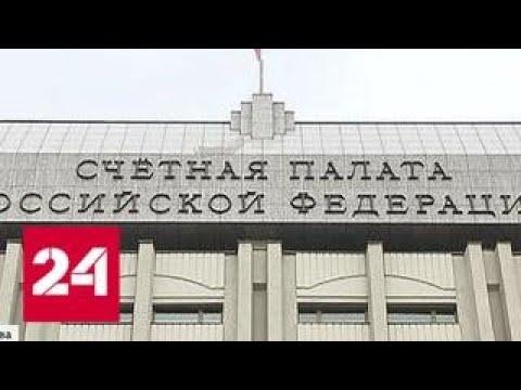 Кудрин рассказал Путину о стратегических задачах Счетной палаты - Россия 24
