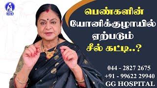 Causes for bartholin abscess in women... - GG Hospital - Dr Kamala Selvaraj